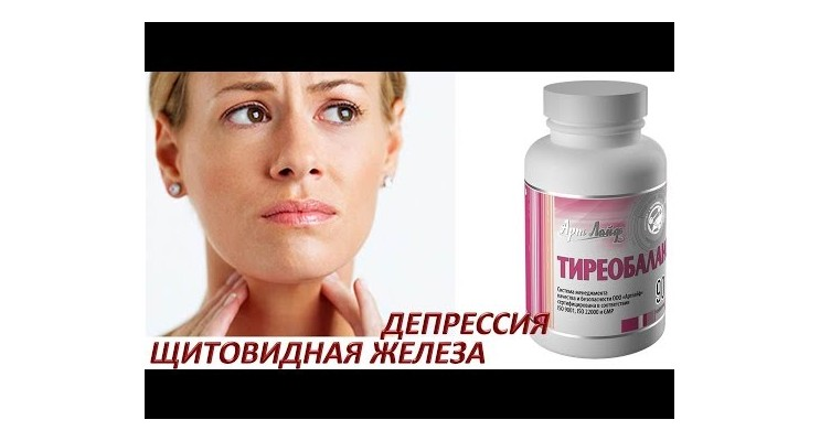 Комплекс Тиреобаланс